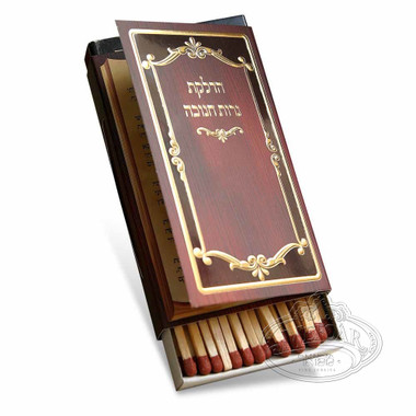 Brown and Gold Chanukah Match Box
