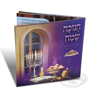 Chanuka Sameach Square Booklet, Purple, For Kids