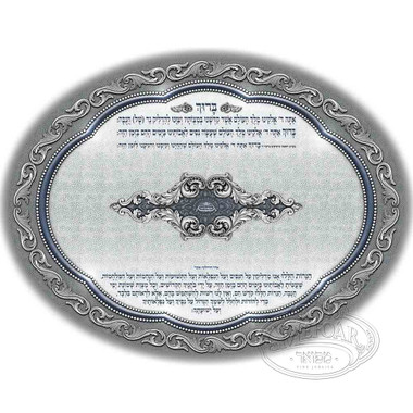 Glass Chanukah Board- Grey Oval, with Bracha