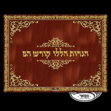 Glass Chanukah Board- Brown Frame
