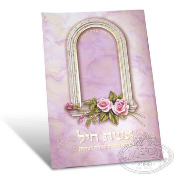 Aishes Chayil Pink/Gold, Window With Flower