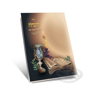 Seder Havdallah Two Fold Laminated Brown