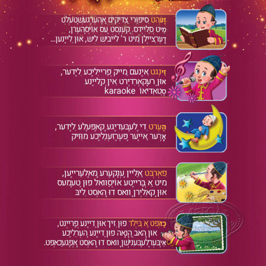Kidchachke - Kosher Entertainment Device - preloaded with Jewish Music, Stories, Karaoke, Coloring