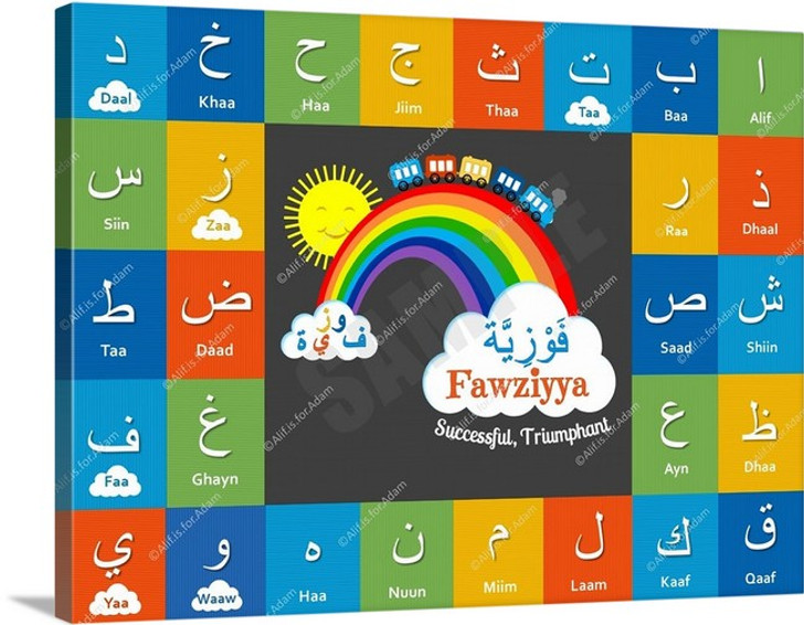 I Can Spell My Name - Classic - Fawziyya