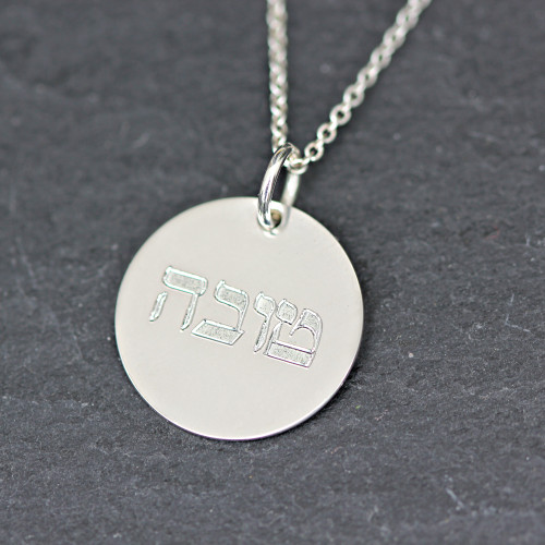 "Hebrew Name Necklace. 5/8"" Disc. Classic Font."