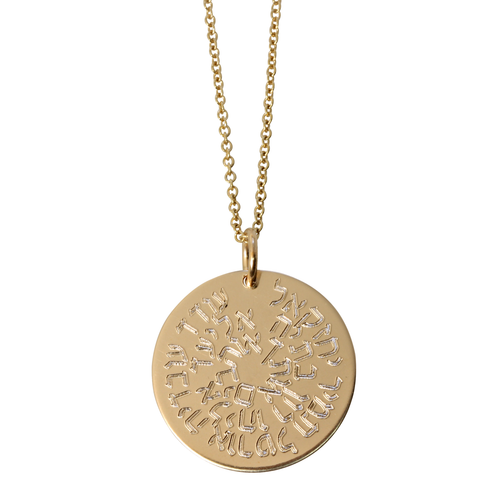 Hebrew Generation Necklace. Gold fill. Fine Cable chain.