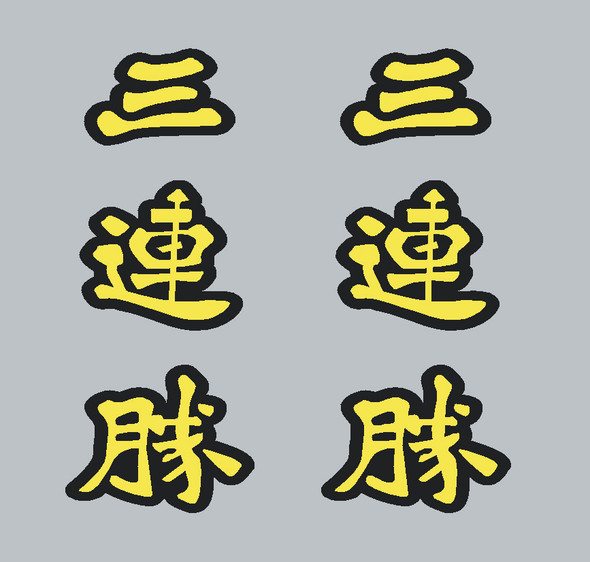 3 Rensho Japanese Symbols Decals - 1 Pair
