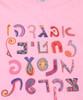 Children's T-Shirt - Fun Alef Beit Girl