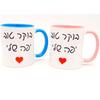 Good Morning my Pretty-yafe sheli and yafa sheli  lovers coffee mug Hebrew mug set of 2 by Barbara Shaw Gifts