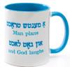 Man Plans and  God laughs Yiddish Mug by Barbara Shaw Gifts