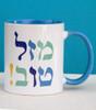 Mazal Tov in Hebrew Blue coffee Mug | Barbara Shaw jewish gifts