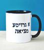 'Groise Metziyah' Funny Yiddish Coffee Mug