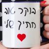 Good Morning My Handsome One - Hebrew coffee Mug   Barbara Shaw Jewish Gifts