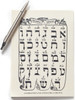 Hebrew Letters Giambattista Palatino - Notebook