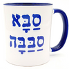 The original 'Saba Sababa' Cool Grandpa Hebrew Coffee Mug