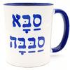The original 'Saba Sababa' Cool Grandpa Hebrew Coffee Mug