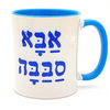 The Original 'Aba Sababa' Cool Dad in Hebrew Coffee Mug