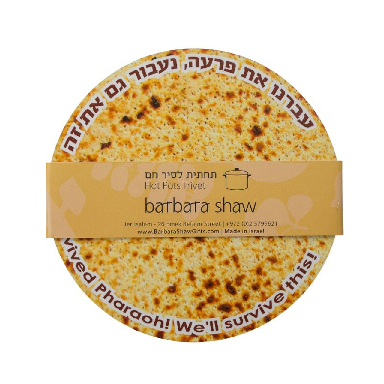 Round Matzah Trivet Perfect For Your Seder Table