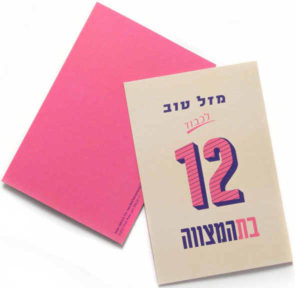 Bat Mitzvah Card Hebrew