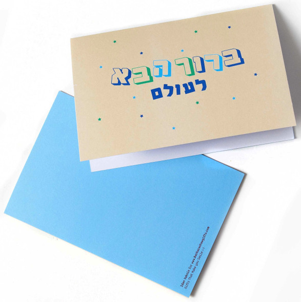 New baby card Hebrew