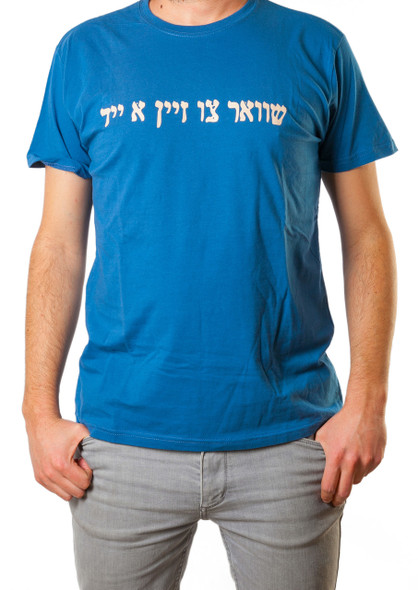 """Tough to be a Jew"" funny Yiddish T-shirt"