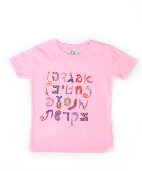 Children's pink Hebrew T-Shirt - Hebrew  Alef Beit cool design