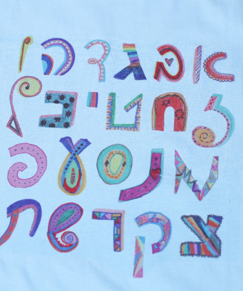 Children's light blue T-Shirt - Fun Hebrew Alef Beit for Boy's