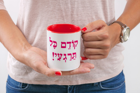 """Calm down"" in hebrew funny coffee mug 