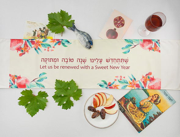 Painterly Pomegranate Runner Rosh Hashanah