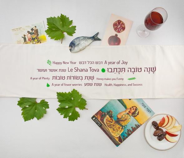 """""""Happy New Year/Shana Tova"""" Rosh Hashanah Jewish New Year Table Runner in Hebrew and English"""