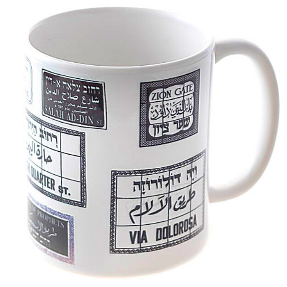 Street signs of Jerusalem jewish coffee mug | Barbara Shaw Gifts
