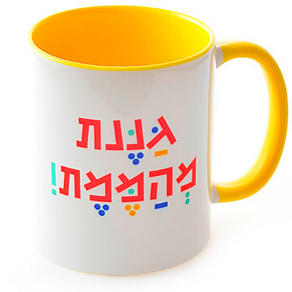 """Ganenet Mehamemet""- fabulous kindergarten teacher coffee mug"