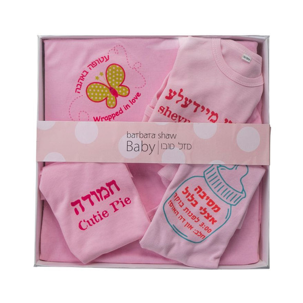 """Welcome to the world"" Jewish Baby boy Gift Pack"