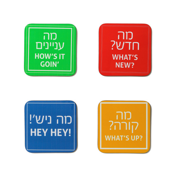 Hebrew Slang Coaster Set of 4