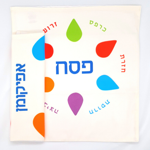 Hebrew Six Pointer Star Matza Cover and Afikoman Set for Passover
