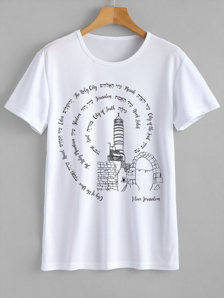 Names of Jerusalem Tower of Jerusalem white jewish T-shirt