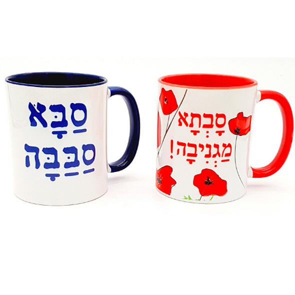 Cool Safta and Saba Jewish grandparents coffee mug set of 2