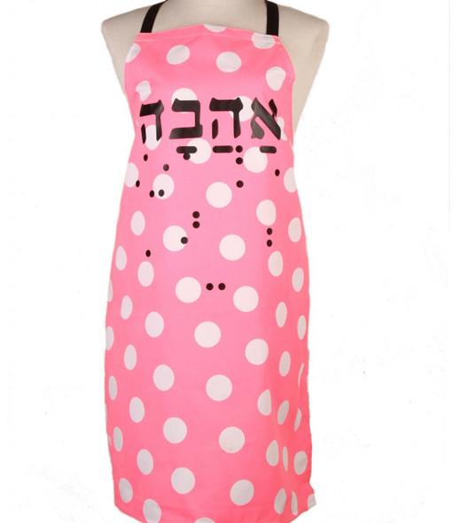 Ahava - love in Hebrew pink Jewish Apron