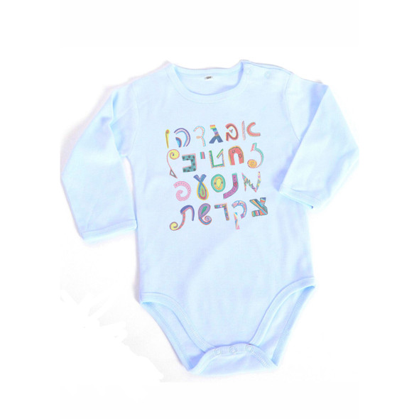 Fun Hebrew Alef Beit cool design Baby Onesie