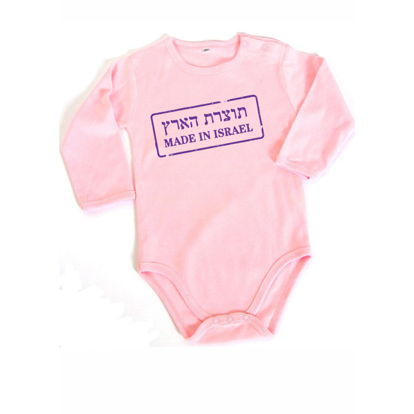 Made In Israel! Hebrew Baby Girl or Boy Onesie