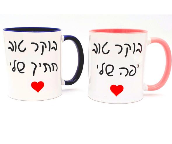 Good Morning my Pretty Good Morning my Handsome Hebrew coffee mug set of 2 by Barbara Shaw Gifts