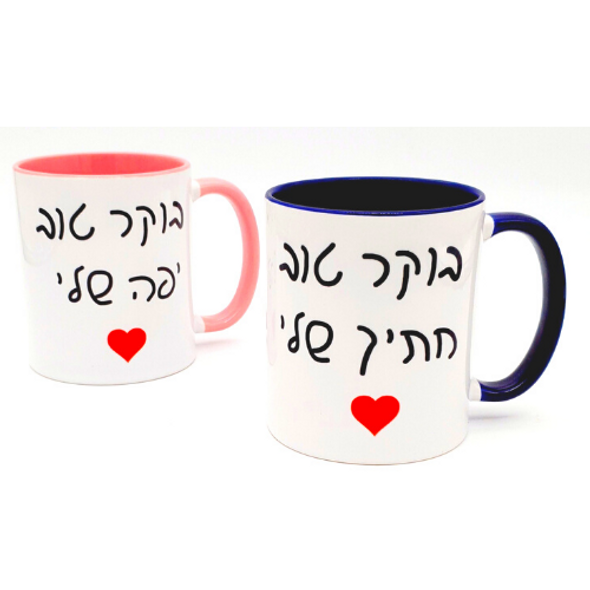 'Good Morning My Pretty! Good Morning My Handsome!' Hebrew Coffee Mug Set of 2