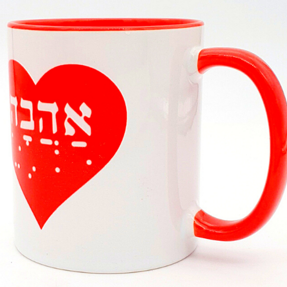 Ahava-Love with red heart coffee mug by Barbara Shaw Gifts