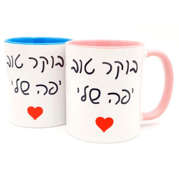 "- 'Yafe Sheli & Yafa Sheli' /""Good Morning My Pretty"" in Hebrew Lovers Coffee Mug Set of 2"