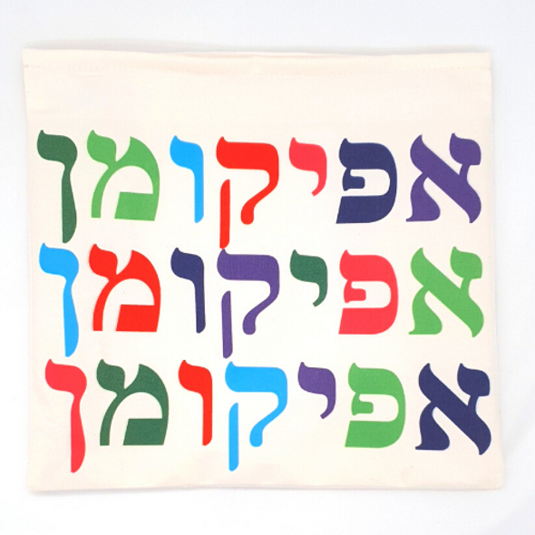 Barbara Shaw Colorful Passover Afikomen bag for Seder night