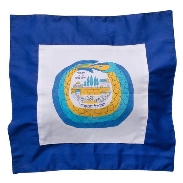 Wailing Wall blue and gold Jerusalem inspired shabbat challah cover
