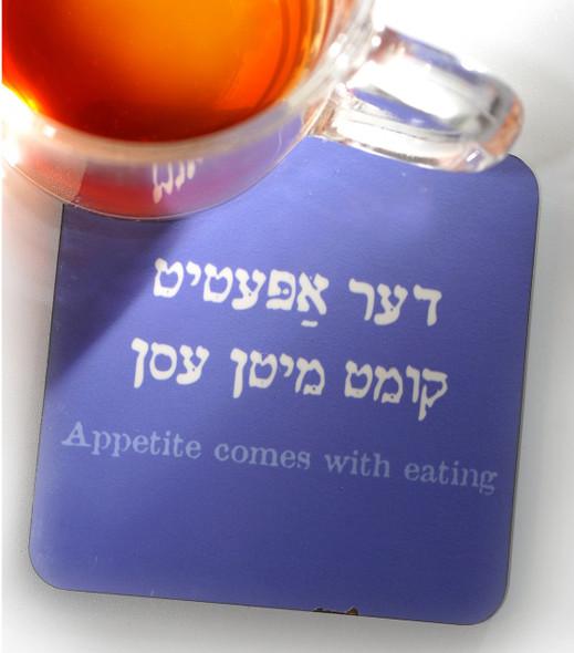Yiddish Coasters - Appetite - set of 4 coasters