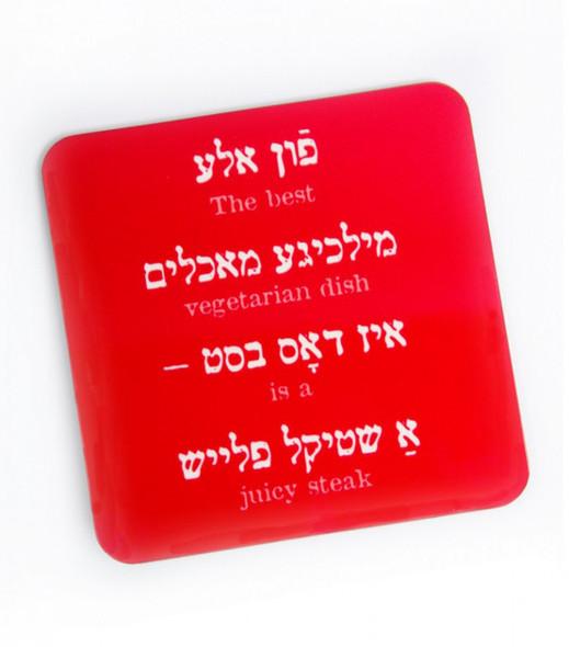 Yiddish Coasters - Vegetarian - set of 4 coasters