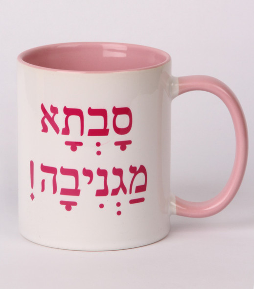 Savta Magniva- Cool Grandma Jewish coffee Mug by Barbara Shaw Gifts
