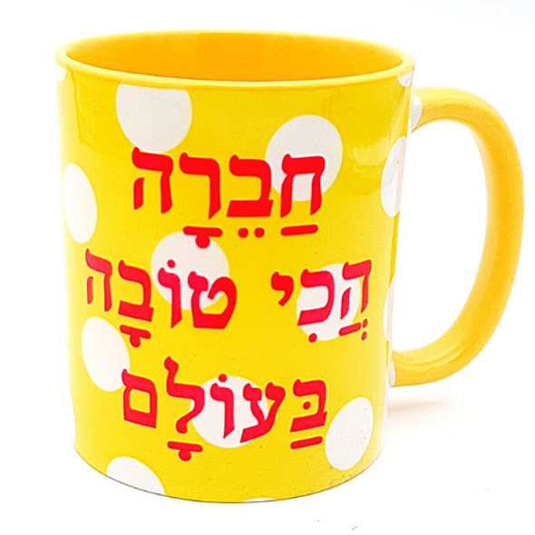 Best Friend Hebrew Coffee Mug by Barbara Shaw Gifts